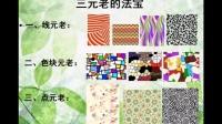 2015優質課視頻《動物的花衣裳》小學美術嶺南版一下-深圳-書香小學:林嵐