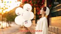 甘心情愿爱着你【安东阳vs张怡诺】最新网络歌曲dj舞曲