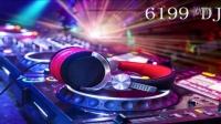 - 九屋 6199 DJ  打造电音动感舞曲小小动感节奏