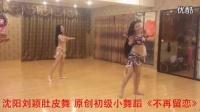【萌主小仙】美女热舞舞曲DJ舞蹈肚皮舞 (83)_标清