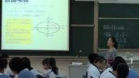 深圳2015優質課《橢圓的簡單幾何性質》人教版高二數學,北京師范大學南山附屬學校:張偉