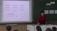 小學數學《兩位數乘一位數口算》教學視頻,2014年優質課