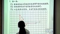 小學數學《圖形的運動總復習》教學視頻,2014年優質課