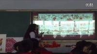 高中美術《中國民間美術》吉林省,2014學年度部級優課評選入圍優質課教學視頻