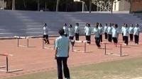高中體育《高二女生跨欄跑》江蘇省,2014學年度部級優課評選入圍優質課教學視頻