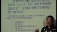 邯鄲市小學科學課《山脈的形成》優質課教學視頻
