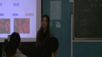 2015年江蘇省高中生物優課評比《基因突變及其他變異》教學視頻,李小剛