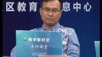 2015年江蘇省小學科學名師課堂《水珠從哪里來》教學視頻,吳韋萍