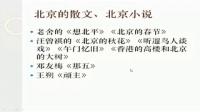《京味天地》北師大版語文案例實錄-北京懷柔五中 董艷梅