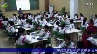 小學五年級音樂《普樂》教學視頻,王晉