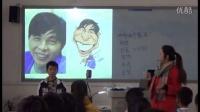 初中美術人教版七年級第1課《小伙伴》重慶魏薇
