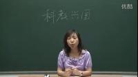人教版初中思想品德九年級《發展戰略-科教興國》名師微型課 北京閆溫梅