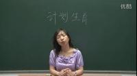 人教版初中思想品德九年級《基本國策-計劃生育》名師微型課 北京閆溫梅