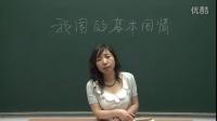 人教版初中思想品德九年級《我國的基本國情》名師微型課 北京閆溫梅