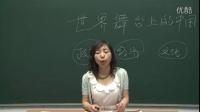 人教版初中思想品德九年級《我們的社會主義祖國》名師微型課 北京閆溫梅