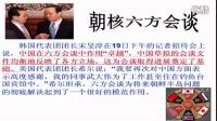 人教版初中思想品德九年級《了解祖國愛我中華》名師微型課 北京閆溫梅